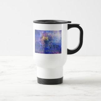 Shema Yisrael Stainless Steel Travel Mug