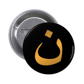 "Support Christians! Arabic Letter ""N"" Nun 6 Cm Round Badge"