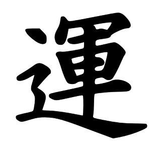 Kanji Character for Luck