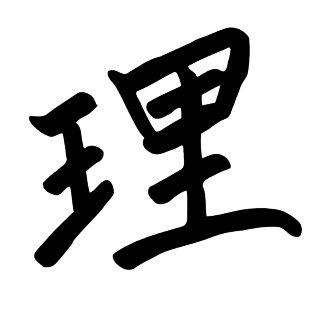 Kanji Character for Logic