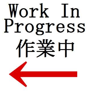 WorkIn Progress 作業中