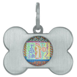 Symbol Art: Buy for Beauty n Artistic Display Pet Name Tag