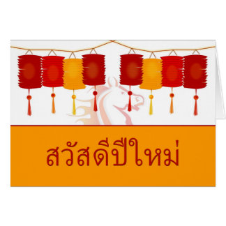 Thai Happy New Year, Year of the Horse, Lanterns Greeting Card