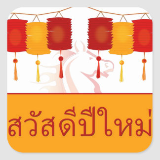 Thai Happy New Year, Year of the Horse, Lanterns Square Sticker