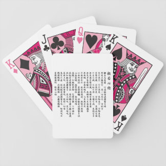 the sutra(hannya shingyo) bicycle poker deck
