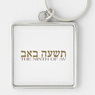 Tisha B'av Silver-Colored Square Key Ring