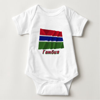 Waving Gambia Flag with name in Russian Infant Creeper