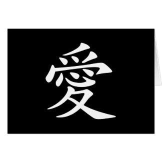 White Chinese Love Symbol Greeting Card