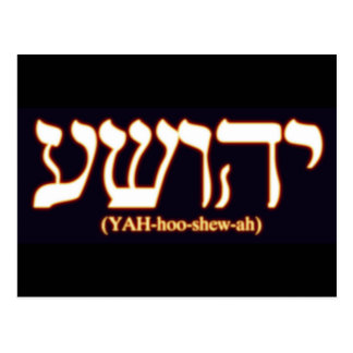 Yahushua (Jesus) with glowing hot letters Postcard