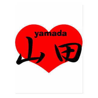 yamada postcard