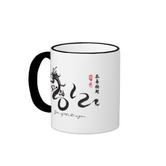 Year of the Dragon 2012 Black Calligraphy Ringer Mug