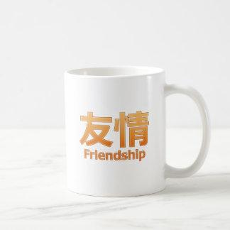 Yuujou (Friendship) Basic White Mug